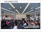 [ 日本北海道之旅 ] Day1 Part1 桃園機場出發--> 北海道千歲機場 --> 印第安水車:DSC_7442.JPG