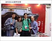 2012台北國際旅展~日本篇:DSC_2536.JPG