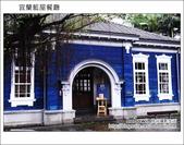 2013.01.12 宜蘭藍屋餐廳:DSC_9305.JPG