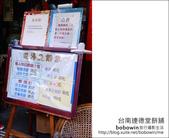 2013.01.25 台南連德堂餅舖&無名豆花:DSC_9029.JPG