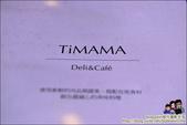 台北內湖TiMAMA Deli & Cafe :DSC_7303.JPG
