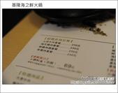 2011.02.20 基隆海之鮮火鍋:DSC_9428.JPG