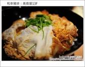 日本東京之旅 Day3 part6 新宿Shopping & 高島屋13F和幸豬排飯:DSC_0120.JPG