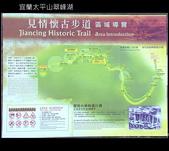 [ 宜蘭 ] 太平山翠峰湖--探索台灣最大高山湖:DSCF5826.JPG