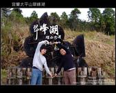 [ 宜蘭 ] 太平山翠峰湖--探索台灣最大高山湖:DSCF6007.JPG