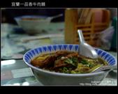 [ 宜蘭好吃 ] 宜蘭一品香牛肉麵:DSCF5360.JPG