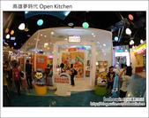 2011.08.06 高雄夢時代Open將餐廳:DSC_9826.JPG