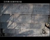南投日月潭文武廟&年梯步道:DSCF8574.JPG