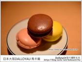 日本心齋橋DALLOYAU 馬卡龍:DSC_6984.JPG