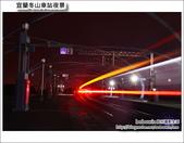 宜蘭冬山車站夜景與日景:DSC_0225.JPG