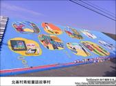 北崙村青蛙童話故事村:DSC_3903.JPG