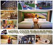 台南和逸飯店:封面.jpg
