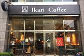 內湖咖啡廳:IMG_5287.JPG