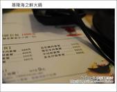 2011.02.20 基隆海之鮮火鍋:DSC_9429.JPG