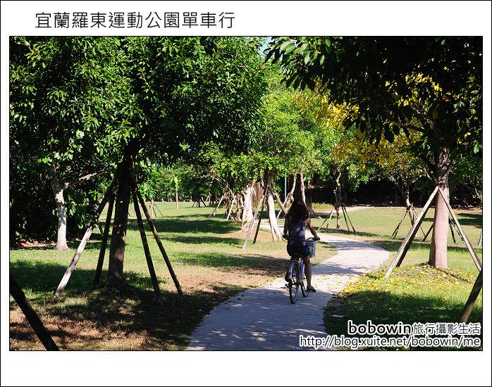 2011.08.20 羅東運動公園單車行:DSC_1627.JPG