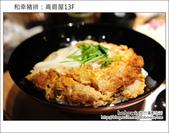 日本東京之旅 Day3 part6 新宿Shopping & 高島屋13F和幸豬排飯:DSC_0122.JPG