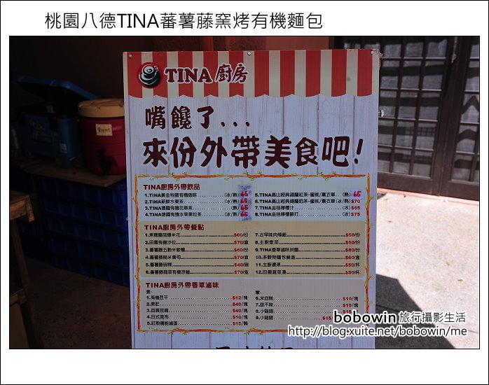 桃園八德TINA蕃薯藤窯烤有機麵包:DSC_2015.JPG