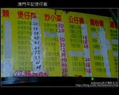 Day3 Part2 營地街市煲仔飯-->龍環葡韻住宅式博物館-->大利來記豬扒包-->威尼斯人:DSCF9199.JPG