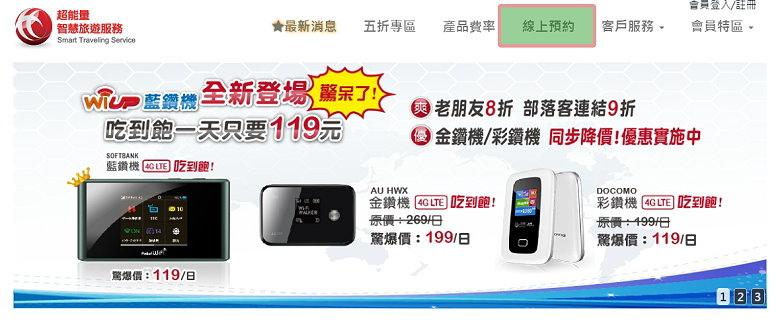 WI-UP日本上網分享器:1466490286-756765621.jpg