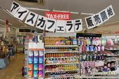 日本7-11退稅:DSC_0583.JPG