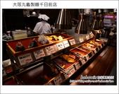 大阪丸龜製麵千日前店:DSC_6625.JPG