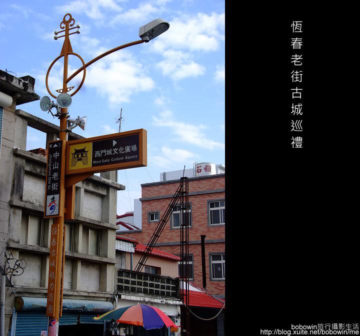 2008.12.14 恆春老街古城門巡禮及美食介紹:DSCF1794.jpg