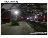宜蘭冬山車站夜景與日景:DSC_0203.JPG