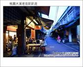 2012.08.25 桃園大溪老街:DSC_0175.JPG