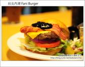 2012.09.05台北內湖 Fani Burger:DSC_5007.JPG