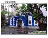 2013.01.12 宜蘭藍屋餐廳:DSC_9308.JPG