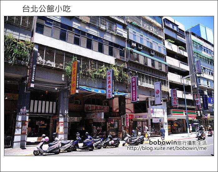台北公館小吃:DSC_4681.JPG