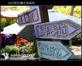 [ 台中 ] 新社薰衣草森林--薰衣草節:DSCF6442.JPG