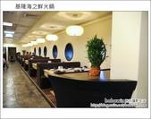 2011.02.20 基隆海之鮮火鍋:DSC_9431.JPG