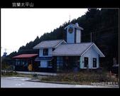 [ 宜蘭 ] 太平山森林遊樂區:DSCF6024.JPG