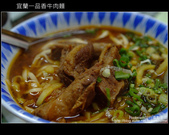 [ 宜蘭好吃 ] 宜蘭一品香牛肉麵:DSCF5361.JPG