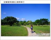 2011.08.20 羅東運動公園單車行:DSC_1629.JPG