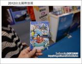 2012台北國際旅展~日本篇:DSC_2671.JPG