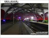 宜蘭冬山車站夜景與日景:DSC_0205.JPG