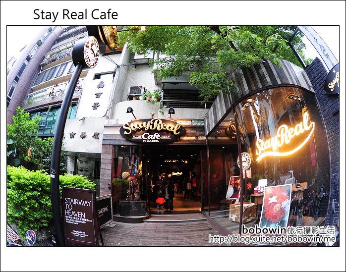 2012.03.11 Stay Real Cafe~阿信開的店:DSC_6992.JPG
