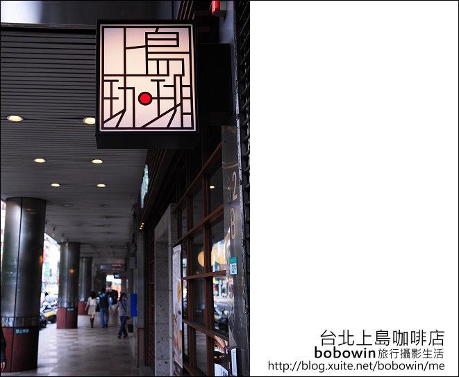 2013.02.24 台北上島咖啡_八德店:DSC_0783.JPG