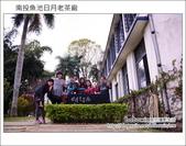 2013.02.13 南投魚池日月老茶廠:DSC_2029.JPG