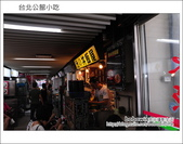 台北公館小吃:DSC_4688.JPG