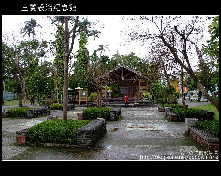 [ 遊記 ] 宜蘭設治紀念館--認識蘭陽發展史:DSCF5369.JPG