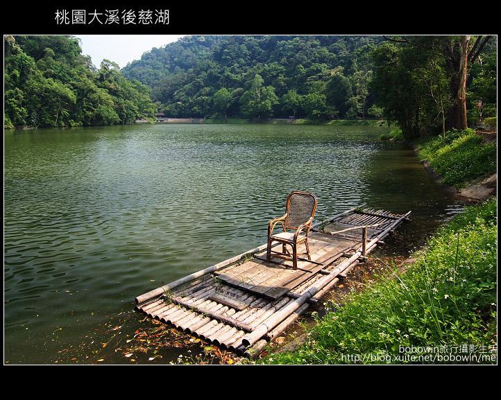 [ 北橫 ] 桃園大溪後慈湖:DSCF5157.JPG