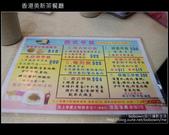 [ 遊記 ] 港澳自由行day4 美新茶餐廳-->海港城-->香港站預辦登機-->東湧東薈茗城店倉-:DSCF9330.JPG