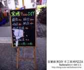 Day2 Part1 宜蘭蘇澳DIY 手工窯烤PIZZA:DSC_5739.JPG