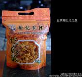 楊記地瓜酥:DSCF9989.JPG