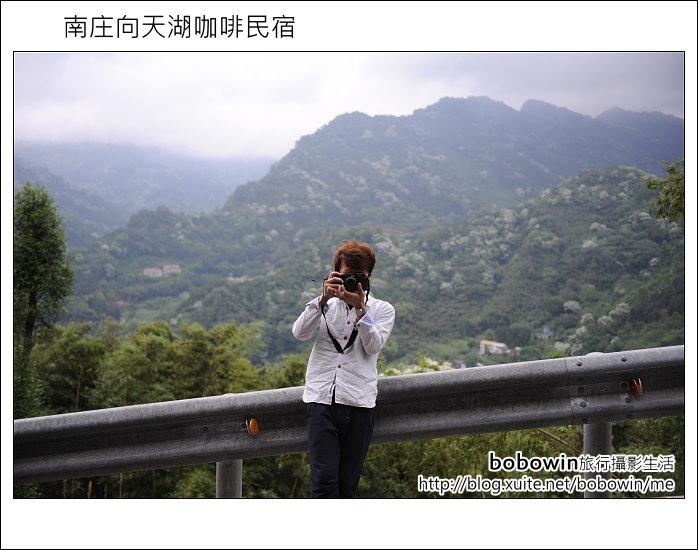 2012.04.28 南庄向天湖咖啡民宿:DSC_1567.JPG