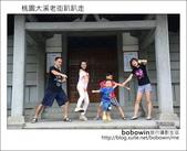 2012.08.25 桃園大溪老街:DSC_0106.JPG