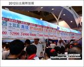 2012台北國際旅展~日本篇:DSC_2539.JPG